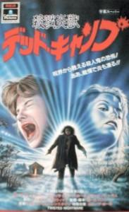 twistednightmare-japan
