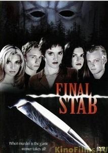 final stab 2001