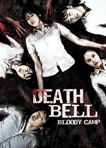 death bell 2 bloody camp dvd 2010